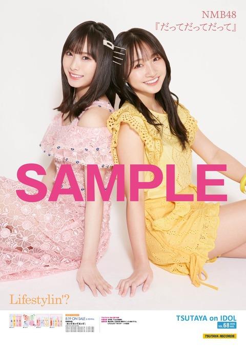 【朗報】NMB48新センター山本彩加と梅山恋和のオンラインお話会がフル完売