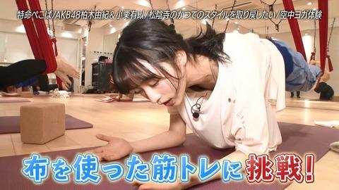 【画像】AKB48小栗有以ちゃんがバラエティ番組で胸チラ&お〇ぱい丸出しの放送事故!!!