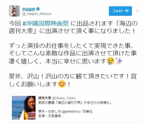 【NMB48】なぎちゃんが映画「海辺の週刊大衆」に出演決定!!!【渋谷凪咲】