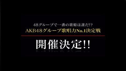 【AKB48G】お前らどんな企画をやれば納得するんだよ? 歌唱力企画に文句言うなら代案ぐらい出せよ
