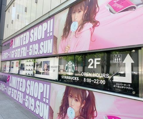 【朗報】NMB48吉田朱里さん、大阪で凄いことになってるwww