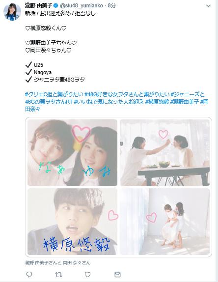 【STU48】瀧野由美子推しに聞きたい