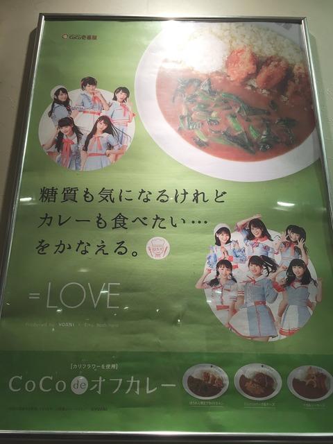 【SKE48】けやき坂に取られていたココイチとのタイアップが…!!!