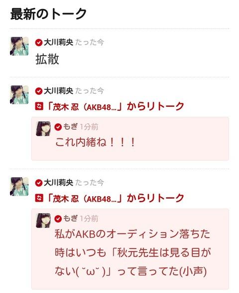 【AKB48】茂木忍「秋元康は見る目なしのダメ人間」→大川莉央「拡散」【755】