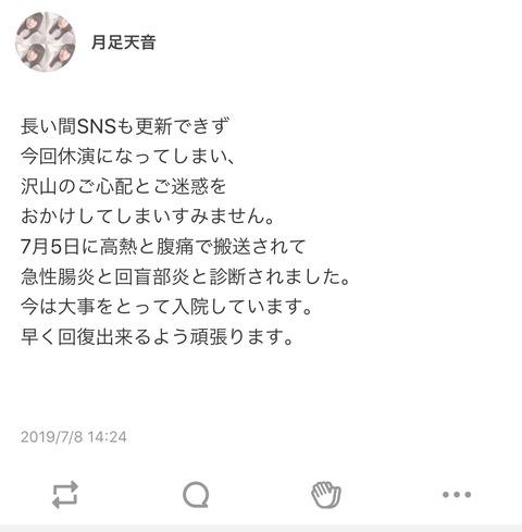 【悲報】HKT48月足天音さん入院していた