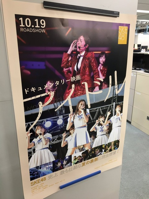 【SKE48】19日から全国6館で上映されるドキュメンタリー映画「アイドル」のポスターが公開!