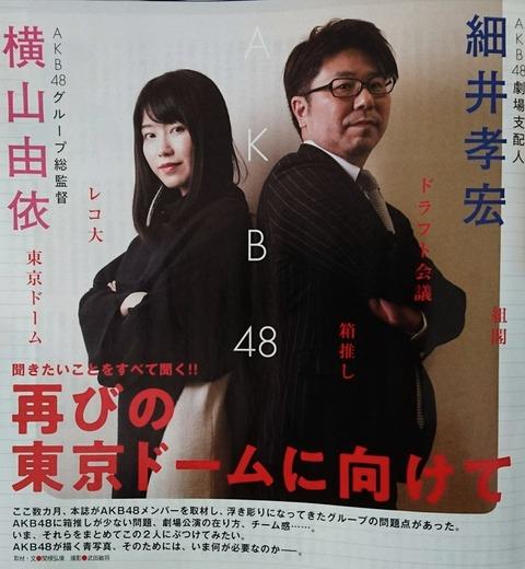 【AKB48】EX大衆の横山総監督と細井支配人対談「チーム推し箱押しを増やす」「自分で何かする時代」「選抜枠を実力で取り返す」