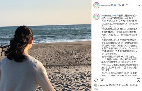松井玲奈・加弥乃出演の朝ドラ「エール」平均視聴率が20.1%で2作ぶりの大台