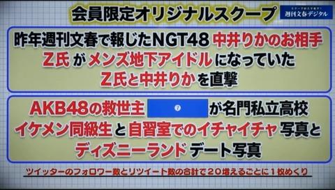 【AKB48】16歳の少女にストーカー行為、同じ高校の生徒を使って盗撮をさせる週刊文春とかいう犯罪者集団