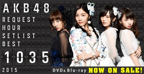 【AKB48】リクアワDVDのコメンタリーが酷過ぎる件