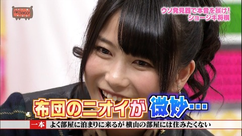 【AKB48】横山由依の汚部屋あるある