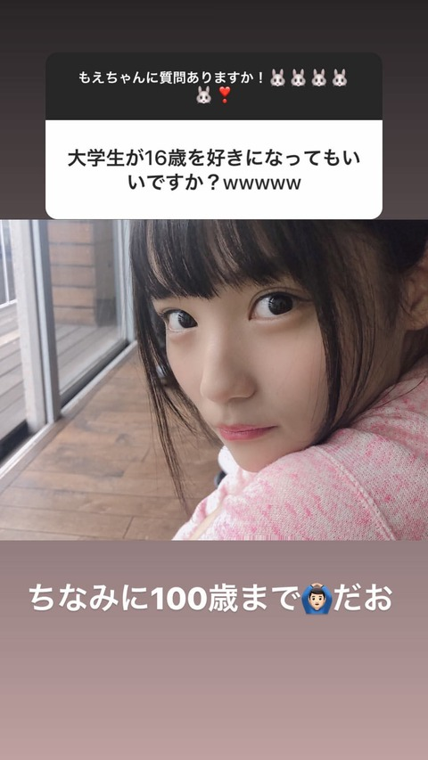 【朗報】大学生「好きになっていいですか?」矢作萌夏c「100歳までOKだお」