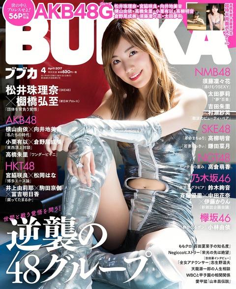 【画像あり】BUBKA最新号の表紙ワロタwwwwww【SKE48・松井珠理奈】