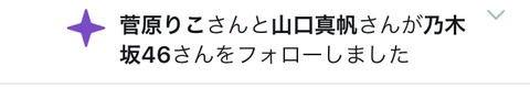 【NGT48】山口真帆さん、菅原りこさん、乃木坂公式Twitterアカウントをフォロー