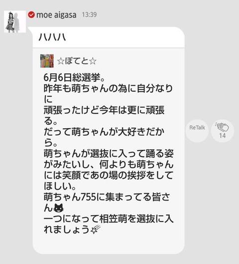 【755】ヲタ「萌ちゃんのために総選挙頑張る!」 相笠萌「(笑)」