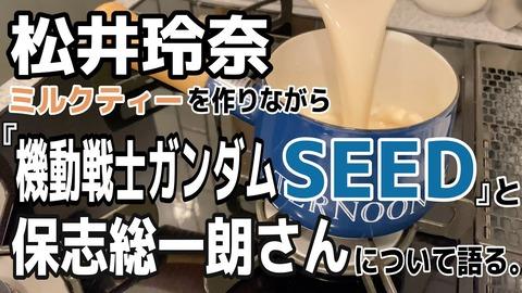 【朗報】松井玲奈さんYouTubeチャンネル始動!