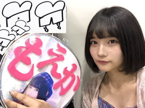 【AKB48】矢作おっぱいボインボインwwwwww【矢作萌夏】