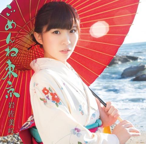 【元AKB48】わさみんが演歌歌手として成功する可能性【岩佐美咲】