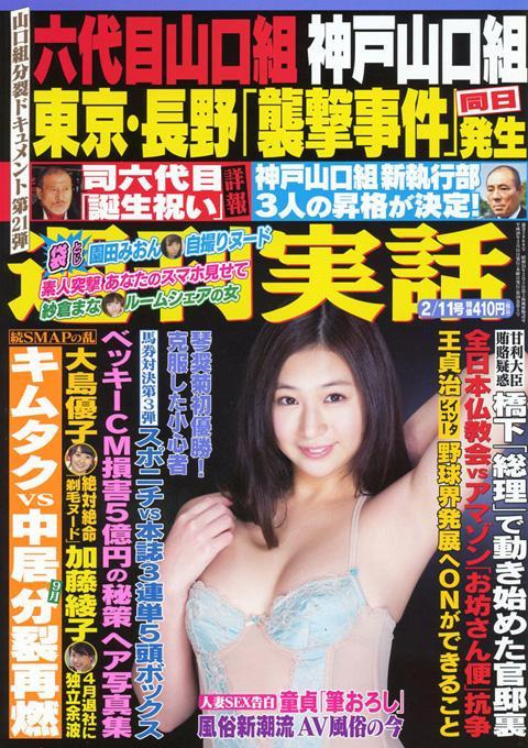 【朗報】大島優子の剃毛ヌードキタ━━━\(゚∀゚)/━━━ !!!!!【週刊実話】