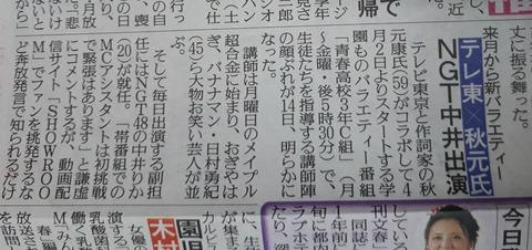 【NGT48】中井りかがテレ東の帯番組のレギュラーにキタ━━━(゚∀゚)━━━!!