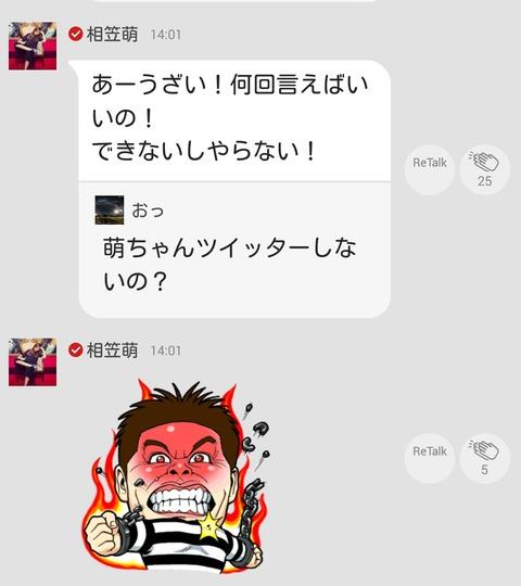 【755】肥ちゃんに初めてヤジコメしたらキレられたんだが・・・【AKB48・相笠萌】