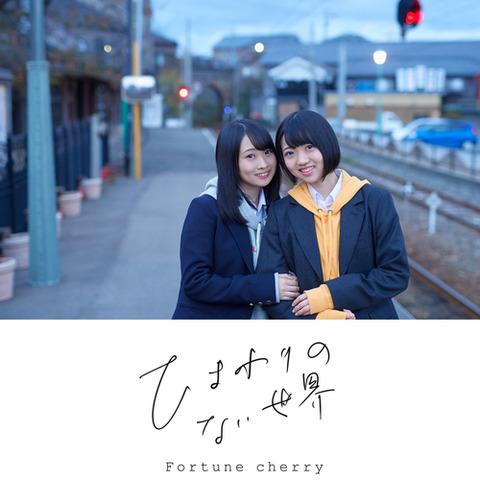 【AKB48】じゃんけん大会ユニットFortune cherry「ひまわりのない世界」が初日デイリー6位
