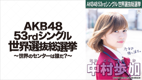 【NGT48】あゆたろうこと中村歩加さん、SHOWROOM配信14時間www