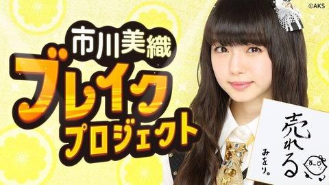 【NMB48】AMESTAGEで「市川美織ブレイクプロジェクト」始動!!!