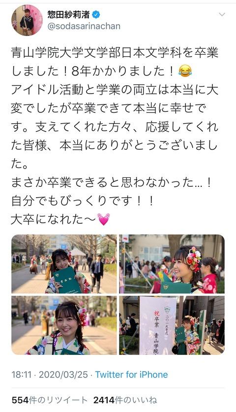 【SKE48】惣田紗莉渚さん卒業発表