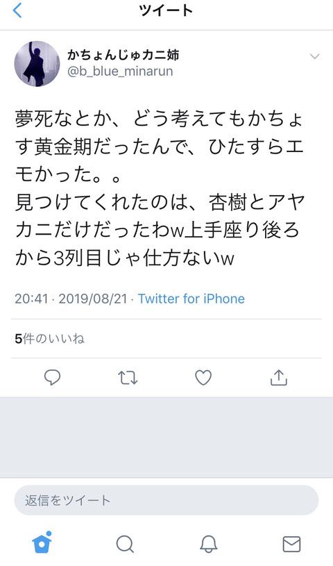 【NGT48】劇場公演に稲岡軍団の「かちょす」が堂々と入場。「見つけてくれたのは杏樹とアヤカニだけだったわw」