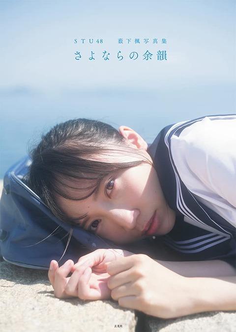 【STU48】薮下楓写真集「さよならの余韻」オリコン10位957部
