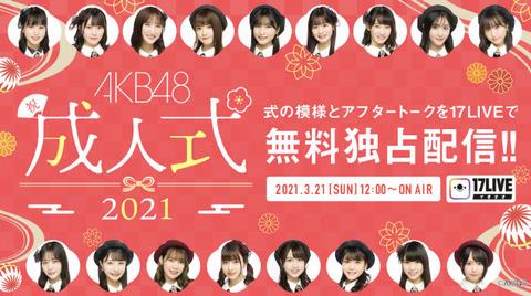 【AKB48】「2021年 新成人メンバー成人式&スペシャルアフタートーク」配信