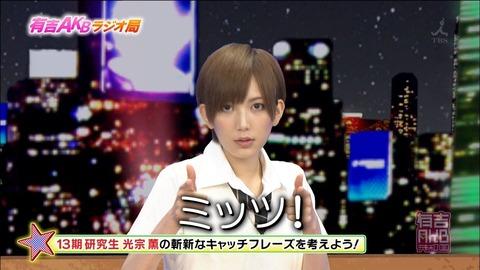 もし光宗薫がAKB48を辞めてなかったら選抜入りしてた?