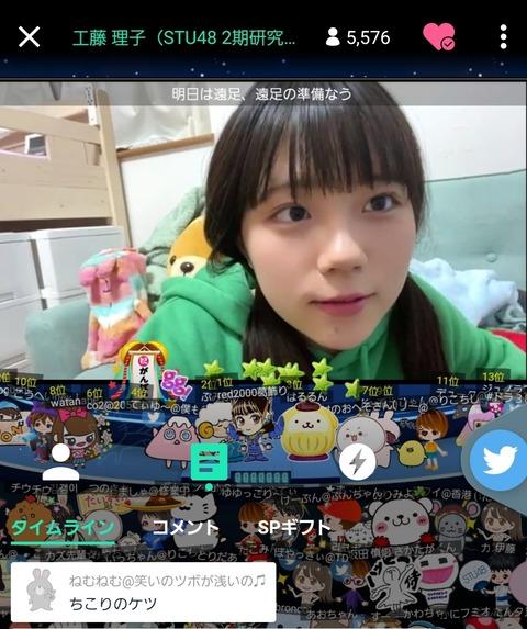 【SHOWROOM】STUヲタク「メンバーのケツ!!(*´д`*)ハァハァ」←これ