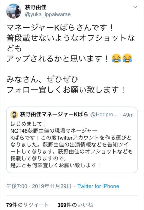 【NGT48】ホリプロの荻野由佳マネージャーがツイッター開始www