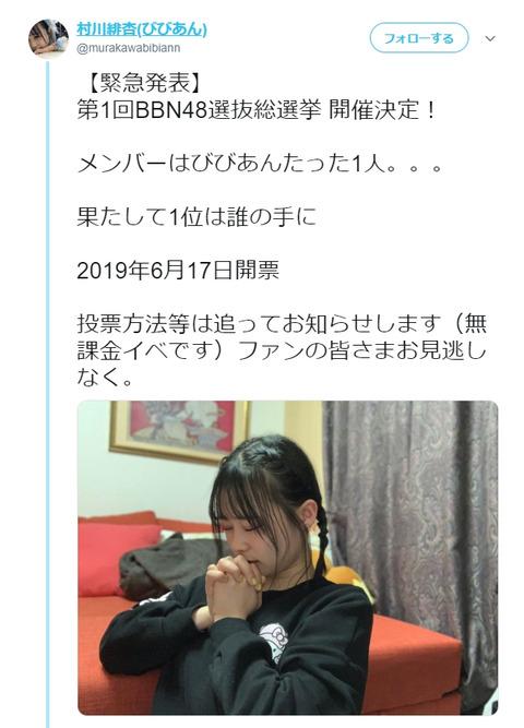 【HKT48】村川緋杏さん、メンバー主導の総選挙を開催することを発表