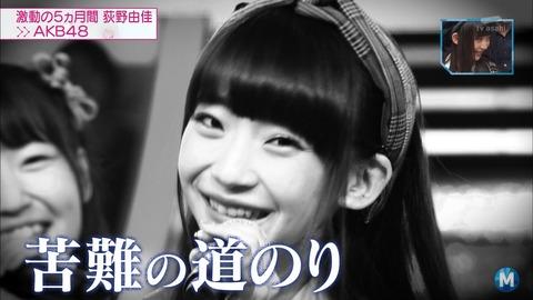【NGT48】苦労家努力家の荻野由佳を好きになれない人は48ヲタを名乗る資格なし