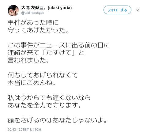 【元NGT48】大滝友梨亜「事件があった時に守ってあげたかった」【山口真帆】