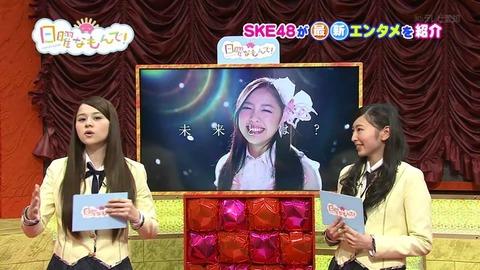 【悲報】SKE48レギュラーまた終了【日曜なもんで】