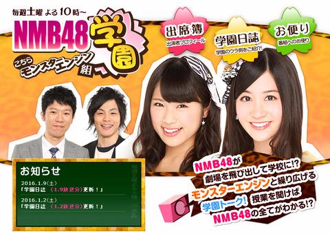 【ABCラジオ】NMB48学園~こちらモンスターエンジン組~すきな人~?