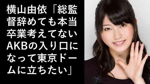 【悲報】総監督横山由依の東京ドームコンサートの夢が散る【AKB48】