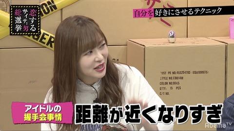 【HKT48】指原莉乃「今のアイドルの握手会は距離が近くなりすぎて、みんなおかしくなってる」