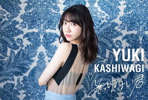 【AKB48】柏木由紀さん、来年1月から全国ツアー開催!「柏木由紀 2nd Tour 寝ても覚めてもゆきりんワールド」【愛知大阪東京福岡】