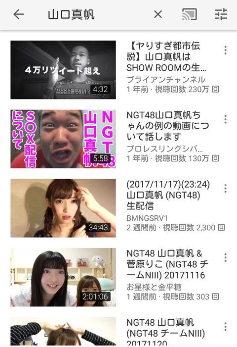 【NGT48】山口真帆をYouTubeで検索した時にトップに出てくる奴らがウザ過ぎる