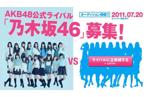 AKB48が稼いだ金で公式ライバルを作り人気も仕事も奪われAKB48が終わる←こんな理不尽な話しがあるか?