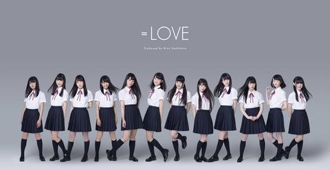 指原莉乃プロデュースの「=LOVE」がスタイリッシュだと話題に!