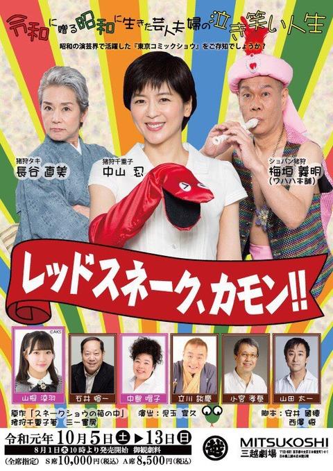 【AKB48】山根涼羽「レッドスネーク、カモン!!」舞台出演決定!!!