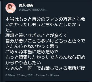 【AKB48】鈴木優香が辞めそうなんだが