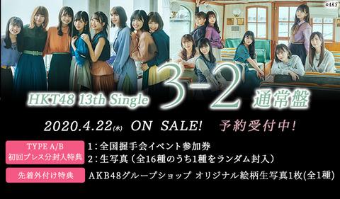 【HKT48】13thシングルタイトルは「3-2」に決定!!!