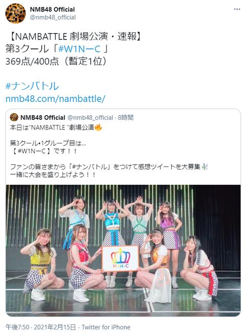 【NMB48】第3クール公演で「W1N-C」が369点/400点の高得点を叩きだす!【#ナンバトル】